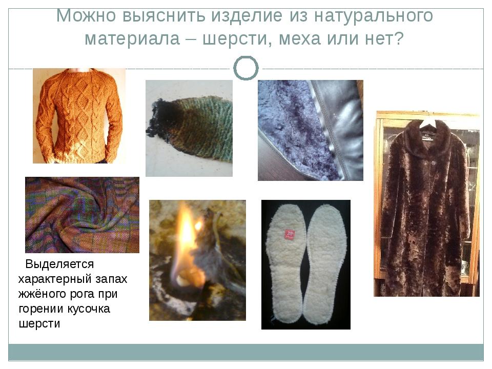 Можно выяснить изделие из натурального материала – шерсти, меха или нет? Выде...