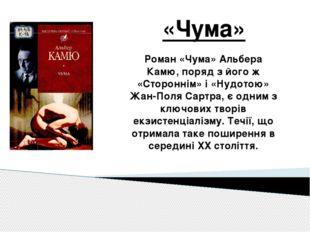«Чума» Роман «Чума» Альбера Камю, поряд з його ж «Стороннім» і «Нудотою» Жан-