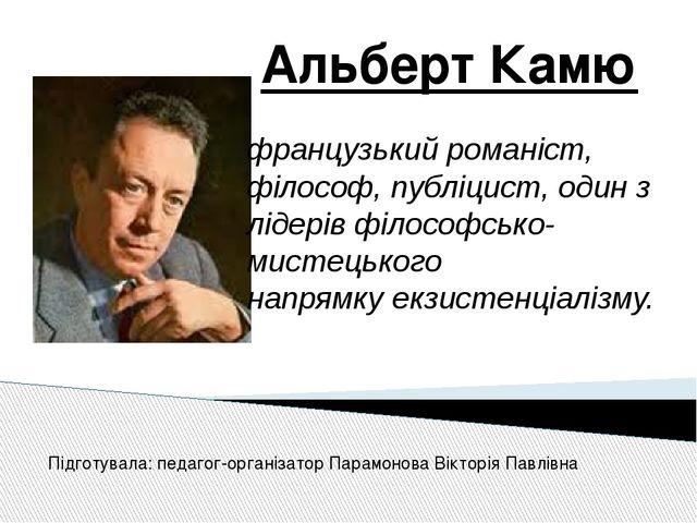 Альберт Камю французький романіст, філософ,публіцист, один з лідерів філософ...