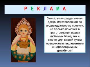 Р Е К Л А М А Уникальная разделочная доска, изготовленная по индивидуальному