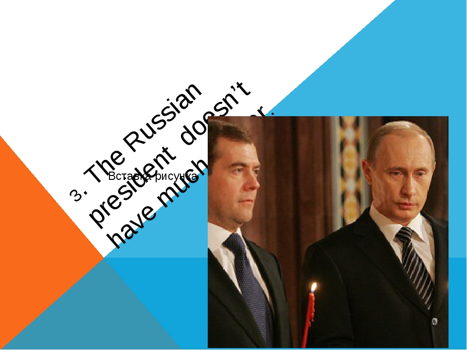 3. The Russian president doesn't have much power.