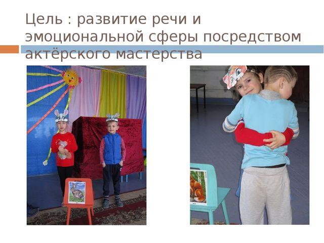 Цель : развитие речи и эмоциональной сферы посредством актёрского мастерства