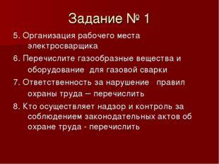 Задание № 1 5. Организация рабочего места электросварщика 6. Перечислите газо