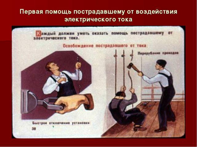 Первая помощь пострадавшему от воздействия электрического тока