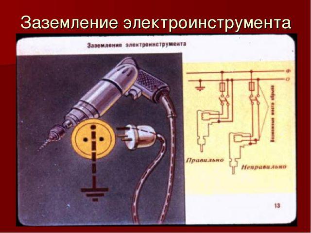 Заземление электроинструмента