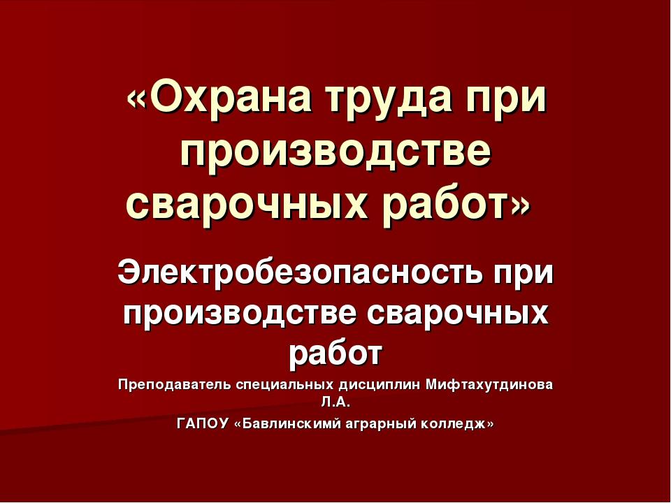 «Охрана труда при производстве сварочных работ» Электробезопасность при произ...
