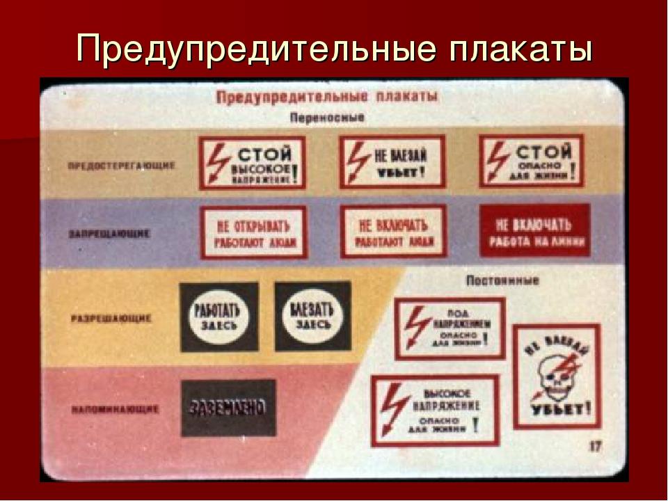 Предупредительные плакаты