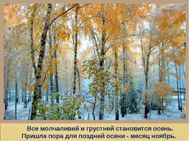 Все молчаливей и грустней становится осень. Пришла пора для поздней осени -...