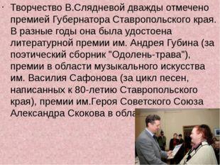 Творчество В.Слядневой дважды отмечено премией Губернатора Ставропольского кр