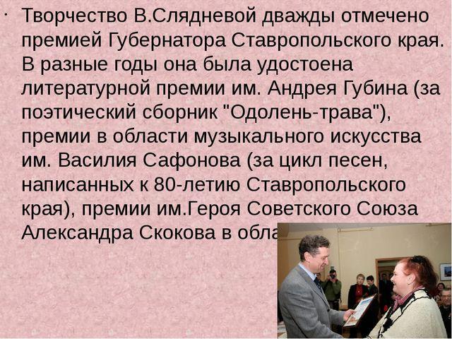 Творчество В.Слядневой дважды отмечено премией Губернатора Ставропольского кр...