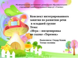 Муниципальное автономное дошкольное образовательное учреждение комбинированн