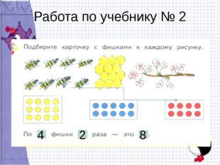 Работа по учебнику № 2 4 2 8