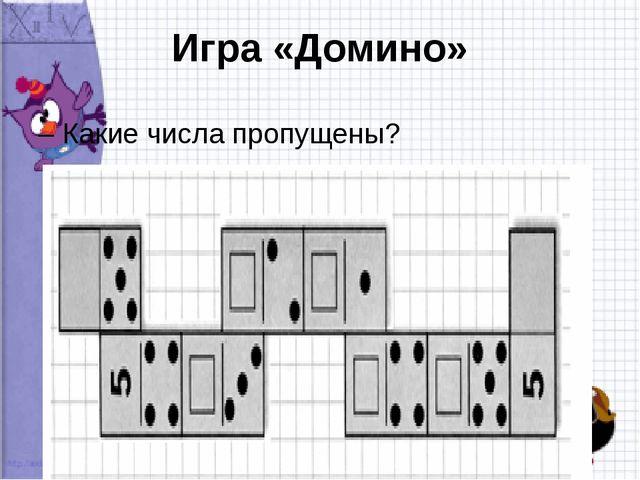 Игра «Домино» – Какие числа пропущены?