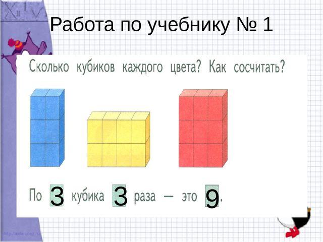 Работа по учебнику № 1 3 3 9