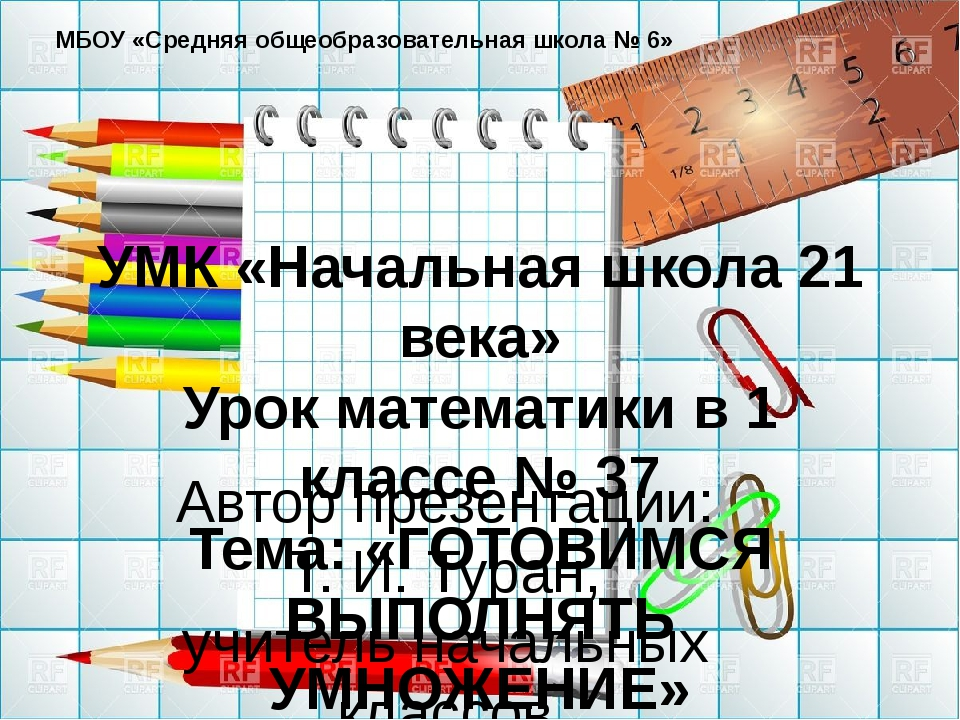 УМК «Начальная школа 21 века» Урок математики в 1 классе № 37 Тема: «ГОТОВИМС...