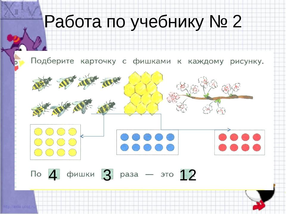 Работа по учебнику № 2 4 3 12