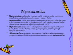 Мультимедиа Мультимедиа (multimedia, от англ. multi - много и media - носител