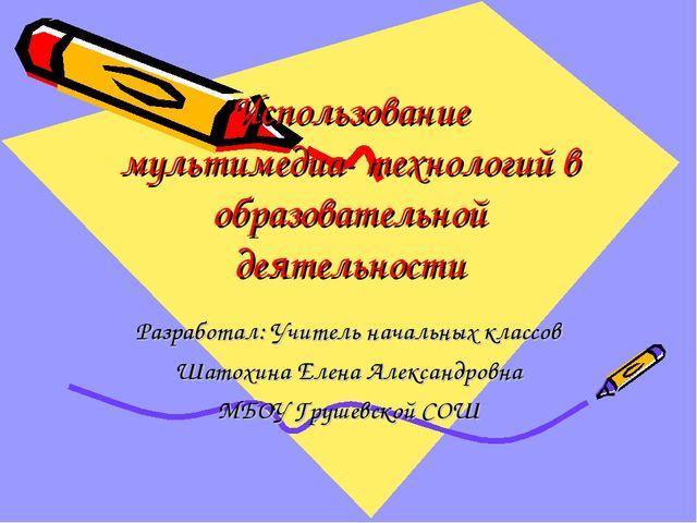 Использование мультимедиа- технологий в образовательной деятельности Разработ...