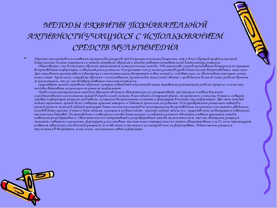 МЕТОДЫ РАЗВИТИЯ ПОЗНАВАТЕЛЬНОЙ АКТИВНОСТИ УЧАЩИХСЯ С ИСПОЛЬЗОВАНИЕМ СРЕДСТВ М...