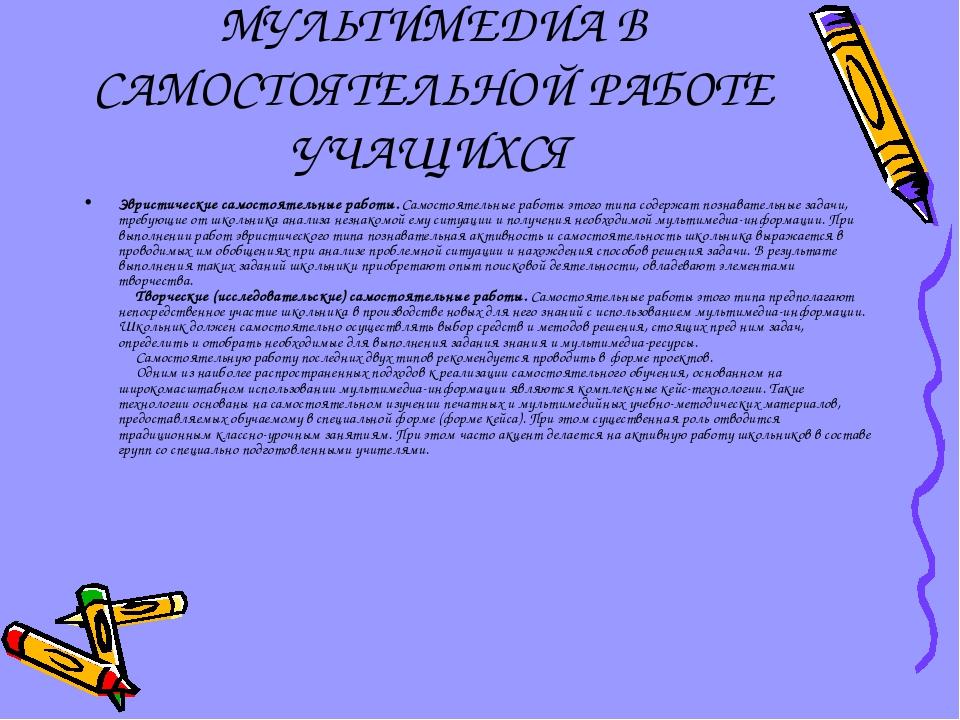МУЛЬТИМЕДИА В САМОСТОЯТЕЛЬНОЙ РАБОТЕ УЧАЩИХСЯ Эвристические самостоятельные р...