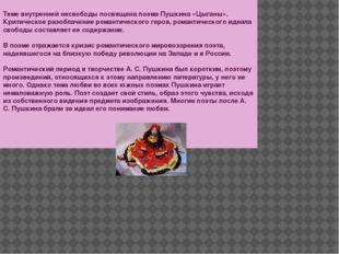 Теме внутренней несвободы посвящена поэма Пушкина «Цыганы». Критическое разо