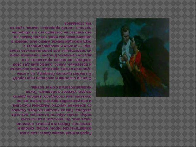 Герой южной поэмы Алеко, как и все романтические герои, молод, красив и несча...