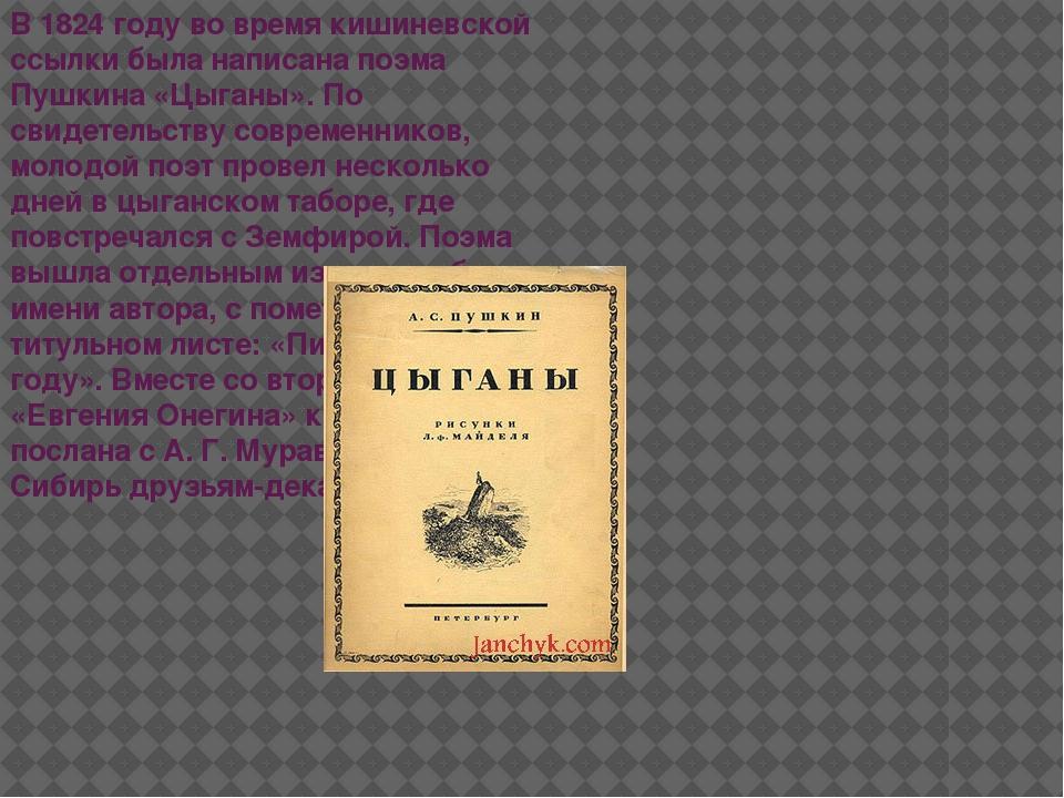 В 1824 году во время кишиневской ссылки была написана поэма Пушкина «Цыганы»....