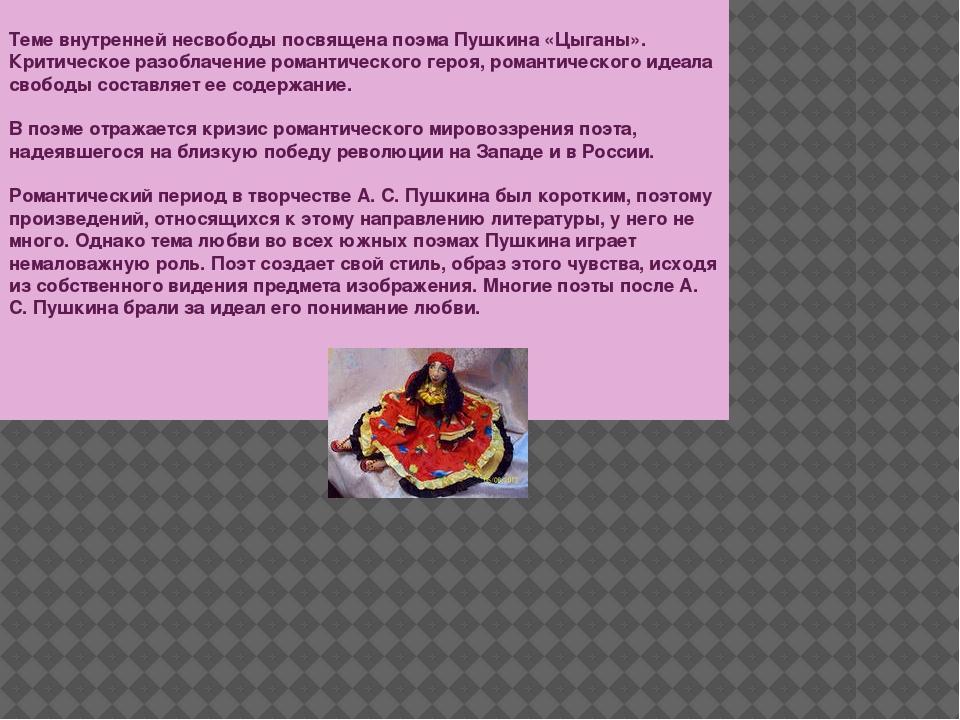 Теме внутренней несвободы посвящена поэма Пушкина «Цыганы». Критическое разо...