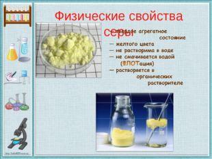 Физические свойства серы http://linda6035.ucoz.ru/