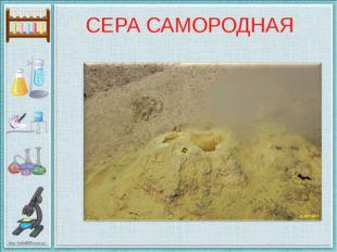 СЕРА САМОРОДНАЯ http://linda6035.ucoz.ru/