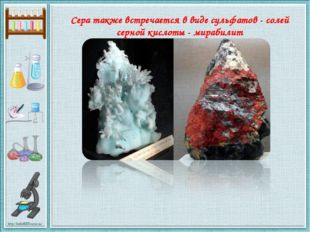 Сера также встречается в виде сульфатов - солей серной кислоты - мирабилит ht