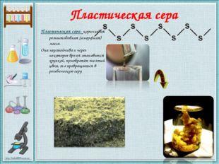 Пластическая сера Пластическая сера- коричневая резиноподобная (аморфная) мас