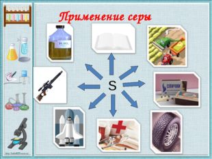 Применение серы S http://linda6035.ucoz.ru/
