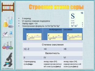 3 период VI группа главная подгруппа Заряд ядра +16 Электронная формула 1s22s