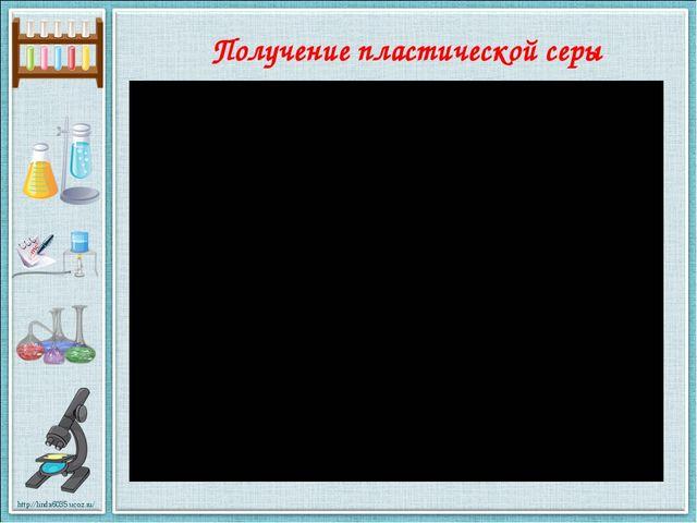 Получение пластической серы http://linda6035.ucoz.ru/