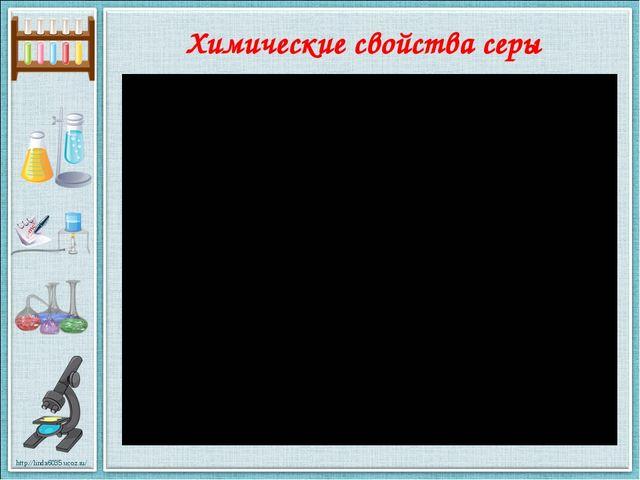 Химические свойства серы http://linda6035.ucoz.ru/