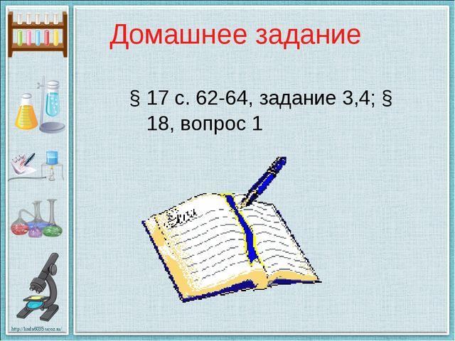 Домашнее задание § 17 с. 62-64, задание 3,4; § 18, вопрос 1 http://linda6035...