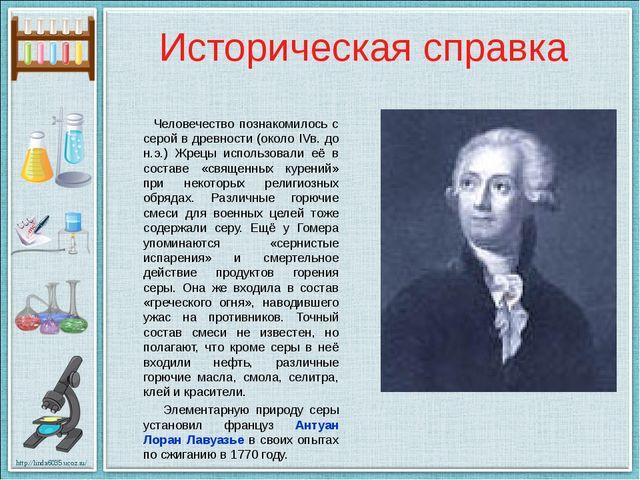 Историческая справка Человечество познакомилось с серой в древности (около IV...