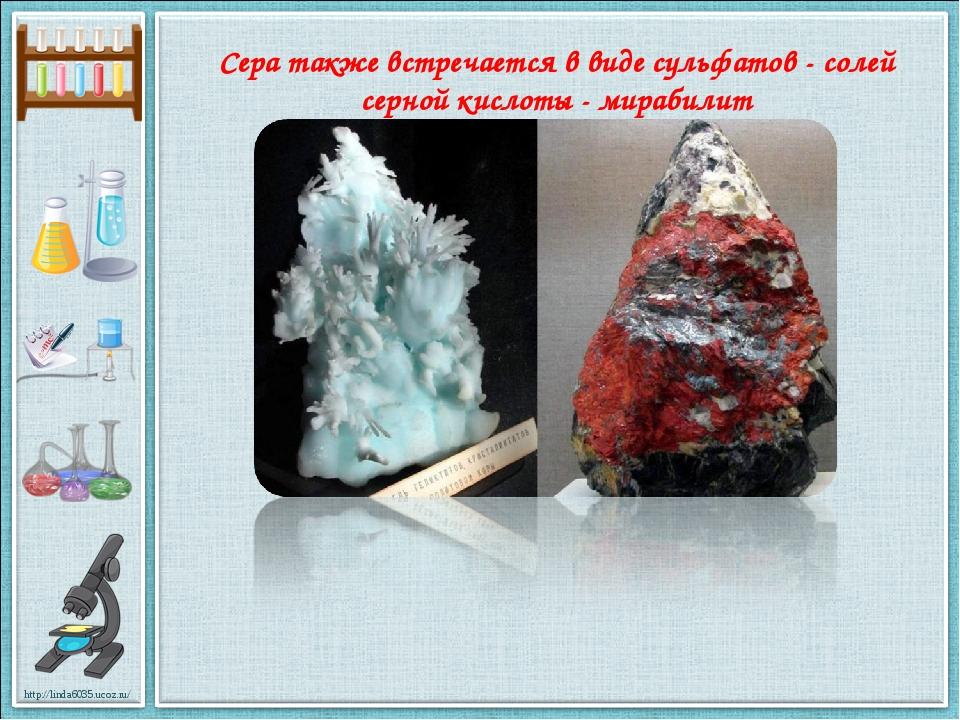 Сера также встречается в виде сульфатов - солей серной кислоты - мирабилит ht...