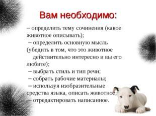 Вам необходимо: – определить тему сочинения (какое животное описывать); – опр