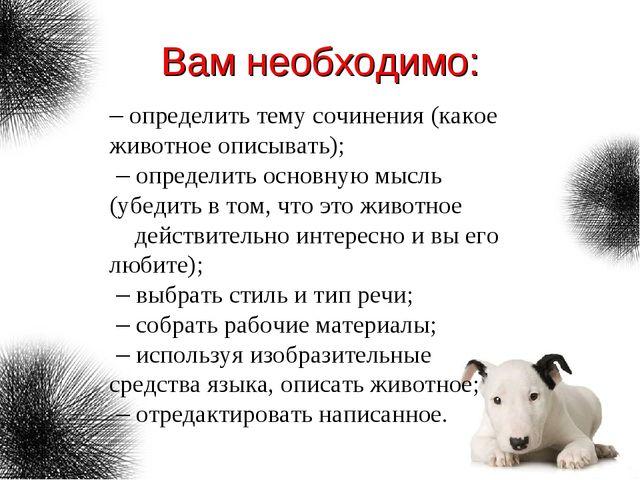 Вам необходимо: – определить тему сочинения (какое животное описывать); – опр...