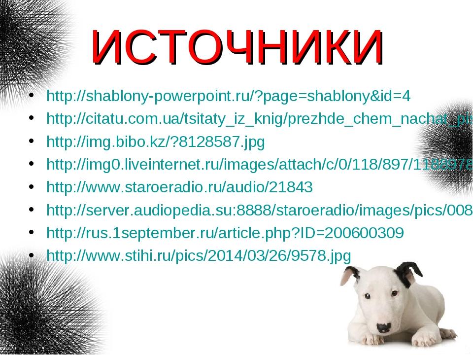 ИСТОЧНИКИ http://shablony-powerpoint.ru/?page=shablony&id=4 http://citatu.com...