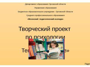 Департамент образования Орловской области Управление образования Бюджетное об
