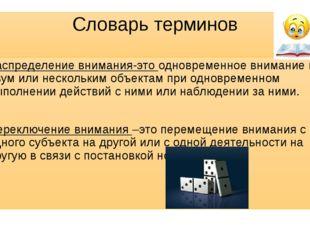 Словарь терминов Распределение внимания-это одновременное внимание к двум или