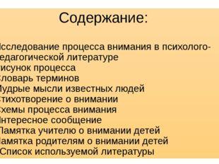 Содержание: 1.Исследование процесса внимания в психолого- педагогической лит