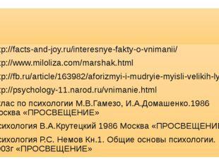 Список литературы http://facts-and-joy.ru/interesnye-fakty-o-vnimanii/ http: