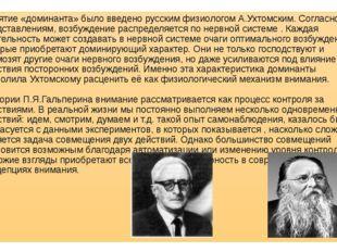 Понятие «доминанта» было введено русским физиологом А.Ухтомским. Согласно его
