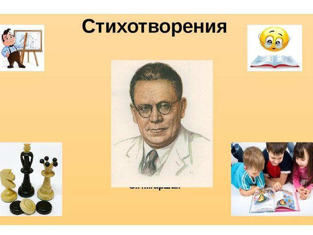 Стихотворения С.Я.Маршак