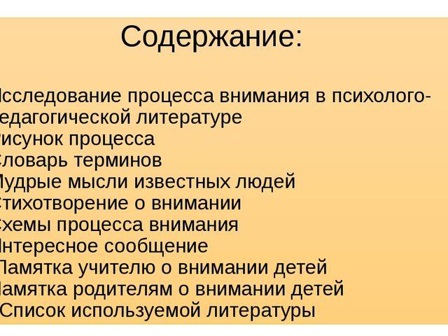 Содержание: 1.Исследование процесса внимания в психолого- педагогической лит...