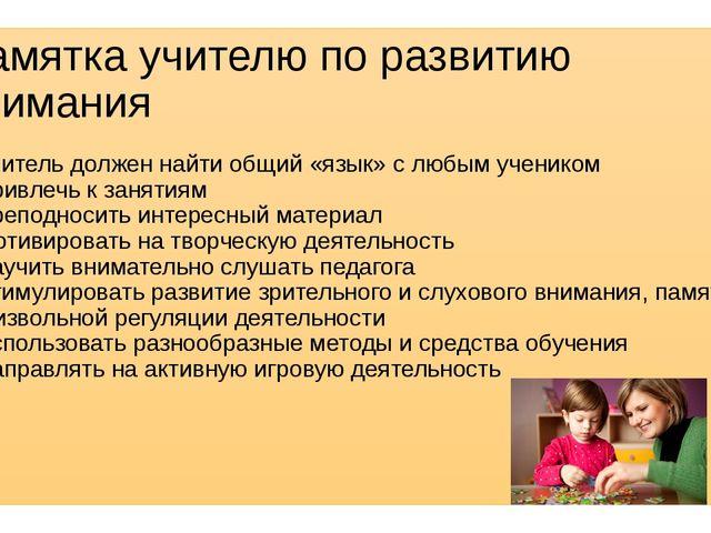 Памятка учителю по развитию внимания 1.Учитель должен найти общий «язык» с лю...
